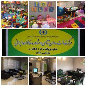 روان شناس کودک در تهران پارس